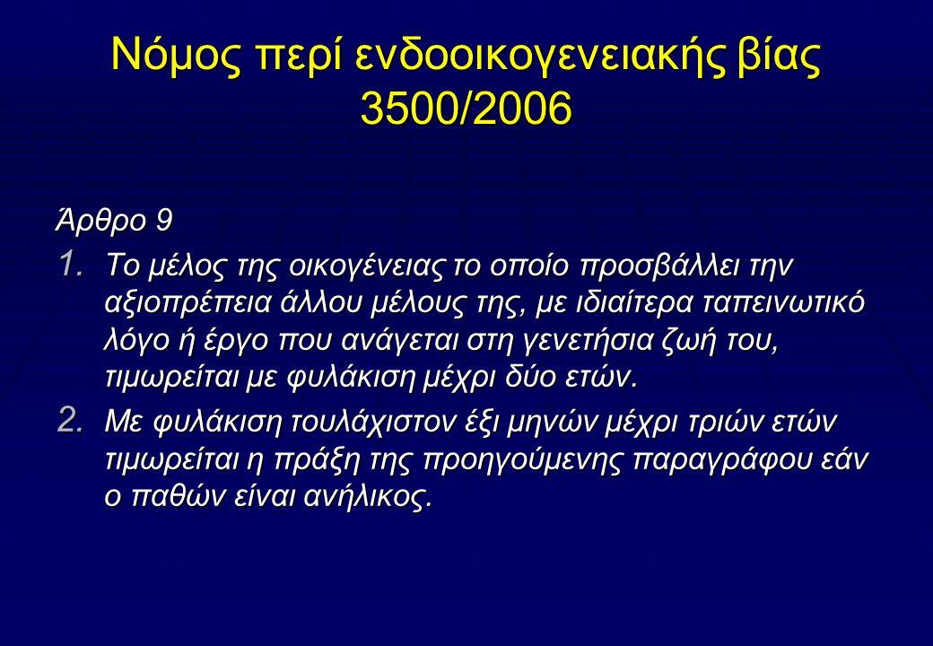 Νόμος περί ενδοοικογενειακής βίας 3500/2006 Άρθρο 9 1.