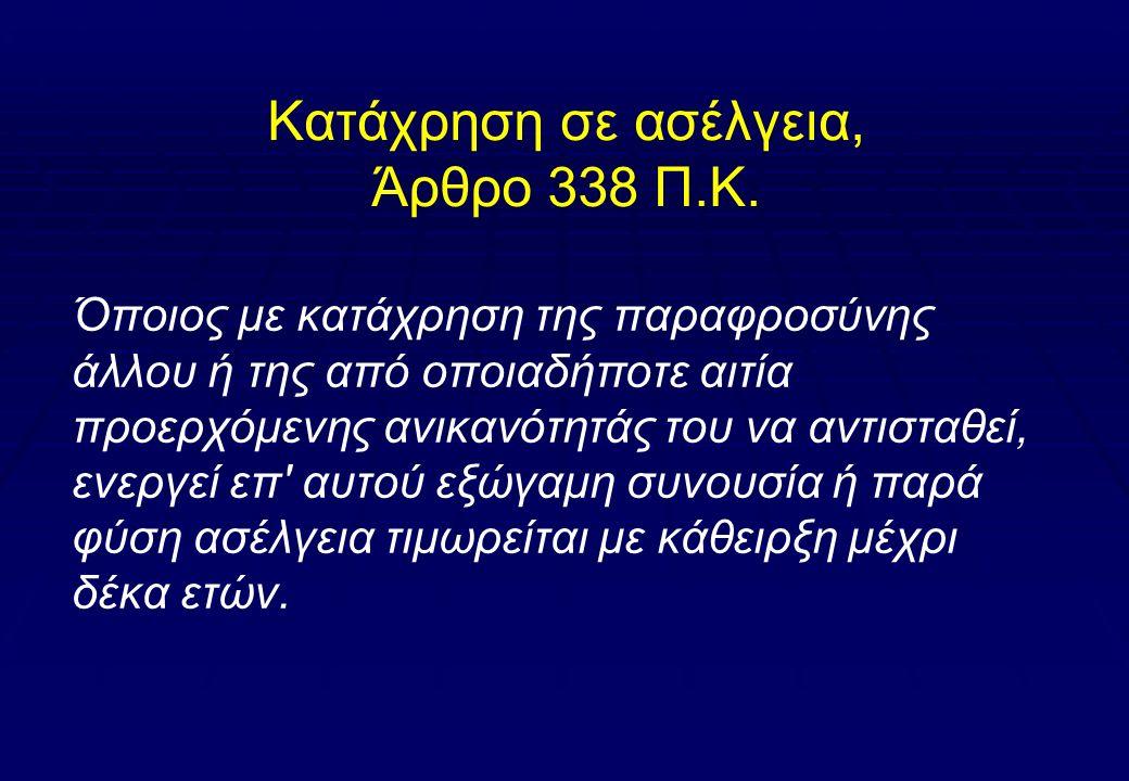 Κατάχρηση σε ασέλγεια, Άρθρο 338 Π.Κ.