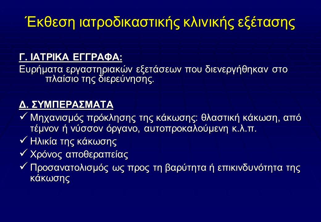 Απλή σωματική βλάβη (άρθρο 308 ΠΚ ) 1.