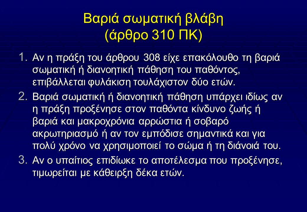 Βαριά σωματική βλάβη (άρθρο 310 ΠΚ) 1.