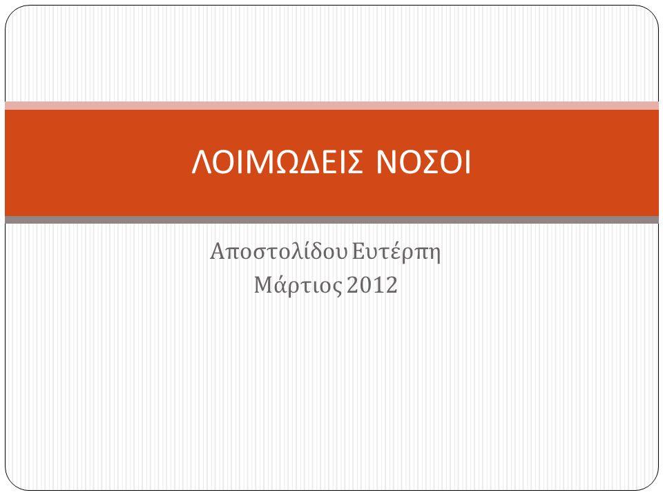 Αποστολίδου Ευτέρπη Μάρτιος 2012 ΛΟΙΜΩΔΕΙΣ ΝΟΣΟΙ