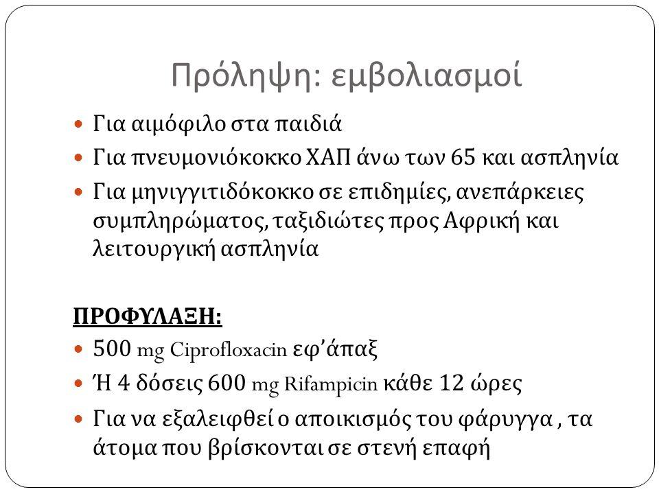 Πρόληψη : εμβολιασμοί Για αιμόφιλο στα παιδιά Για πνευμονιόκοκκο ΧΑΠ άνω των 65 και ασπληνία Για μηνιγγιτιδόκοκκο σε επιδημίες, ανεπάρκειες συμπληρώμα