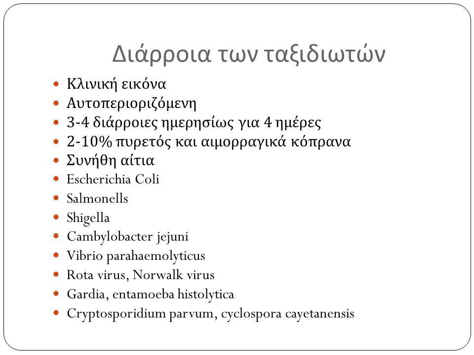 Διάρροια των ταξιδιωτών Κλινική εικόνα Αυτοπεριοριζόμενη 3-4 διάρροιες ημερησίως για 4 ημέρες 2-10% πυρετός και αιμορραγικά κόπρανα Συνήθη αίτια Esche