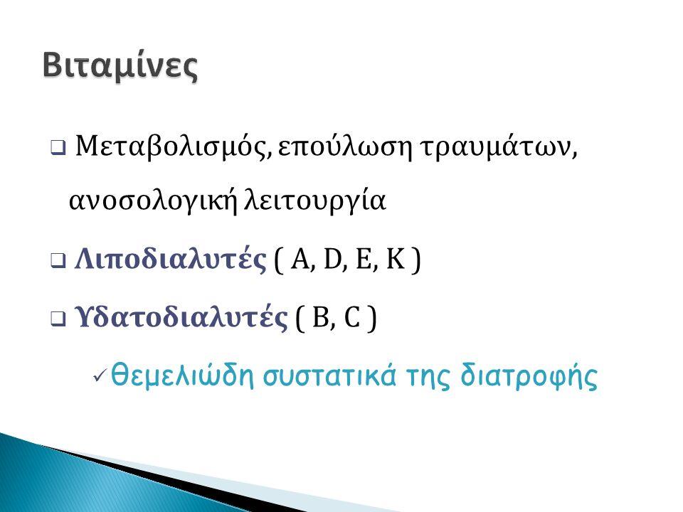  Μεταβολισμός, επούλωση τραυμάτων, ανοσολογική λειτουργία  Λιποδιαλυτές ( A, D, E, K )  Υδατοδιαλυτές ( B, C ) θεμελιώδη συστατικά της διατροφής