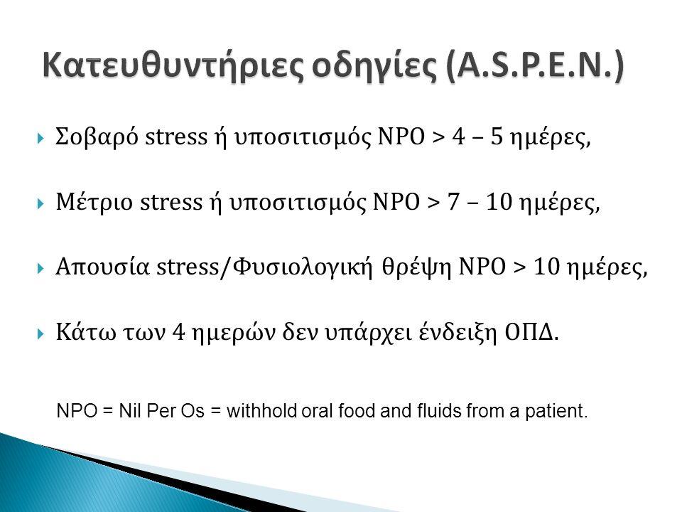  Σοβαρό stress ή υποσιτισμός ΝΡΟ > 4 – 5 ημέρες,  Μέτριο stress ή υποσιτισμός ΝΡΟ > 7 – 10 ημέρες,  Απουσία stress/Φυσιολογική θρέψη ΝΡΟ > 10 ημέρες,  Κάτω των 4 ημερών δεν υπάρχει ένδειξη ΟΠΔ.