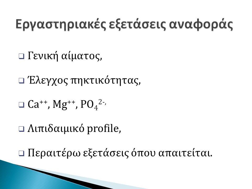 Καθορισμός της συνολικής ποσότητας υγρών Καθορισμός των μη-N θερμιδικών αναγκών Καθορισμός πρωτεϊνικών αναγκών Καθορισμός των απαιτήσεων σε ηλεκτρολύτες και ιχνοστοιχεία Καθορισμός ανάγκης πρόσθετων Ποσότητα λιπών και υδατανθράκων