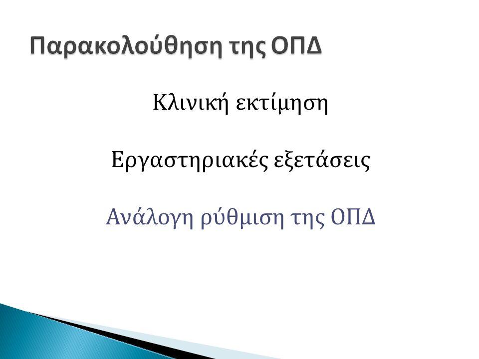 Κλινική εκτίμηση Εργαστηριακές εξετάσεις Ανάλογη ρύθμιση της ΟΠΔ