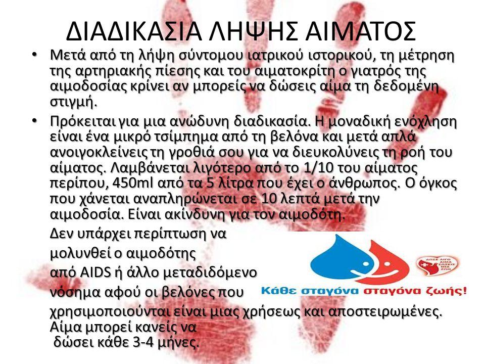 ΑΙΜΟΔΟΣΙΑ-ΟΜΑΔΕΣ ΑΙΜΑΤΟΣ- ΤΡΑΠΕΖΕΣ ΑΙΜΑΤΟΣ Με τον όρο αιμοδοσία εννοούμε τη χορήγηση,τη λήψη, τη συντήρηση και διάθεση του αίματος.