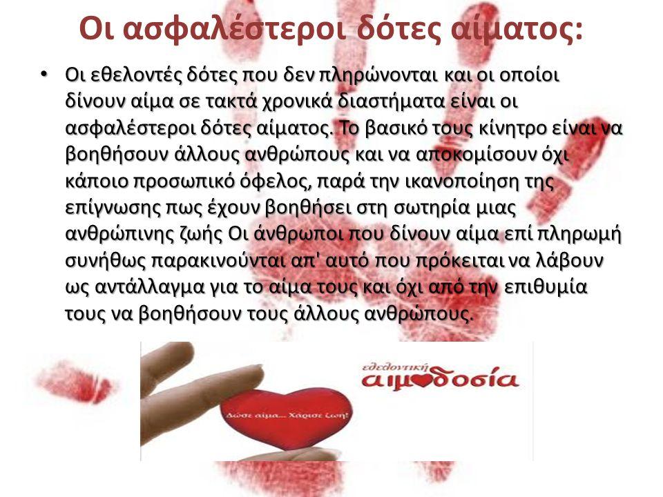 ΤΡΑΠΕΖΕΣ ΑΙΜΑΤΟΣ Η δημιουργία Τράπεζας Αίματος έχει σκοπό να εξυπηρετεί μέλη με κάθε δυνατή βοήθεια και υποστήριξη, που βρίσκονται σε κατάσταση αποδεδ