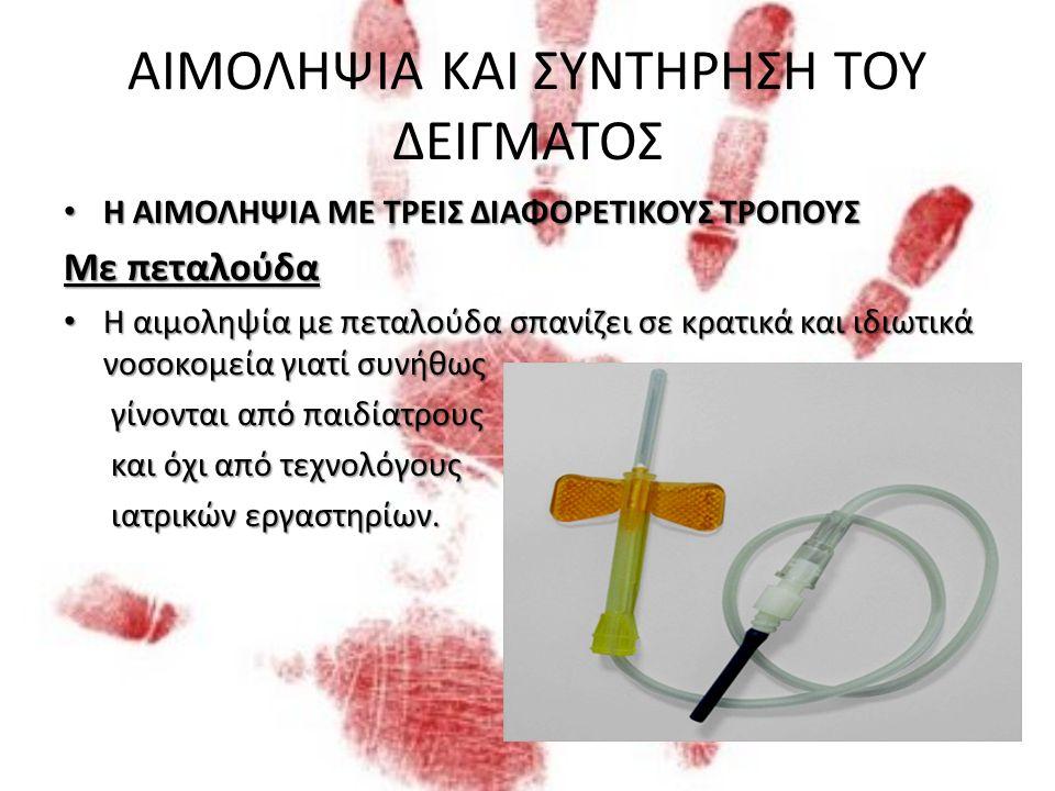 ΟΜΑΔΕΣ ΑΙΜΑΤΟΣΣΥΓΚΟΛΛΗΤΙΝΟΓΟΝΑΣΥΓΚΟΛΛΗΤΙΝΕΣ Α Ααντί-Β Β Βαντί-Α ΑΒ Α, Βκανένα 0 αντί-Α, αντί -Β ΟΜΑΔΕΣ ΑΙΜΑΤΟΣ Η ομάδα Ο μπορεί να δώσει αίμα στις ομάδες Ο, Α, Β και ΑΒ.