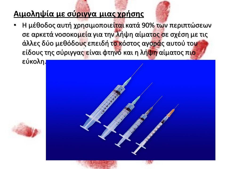 Αιμοληψία με VACUTAINER Αυτές οι αιμοληψίες είναι επιλογής του κάθε νοσοκομείου.