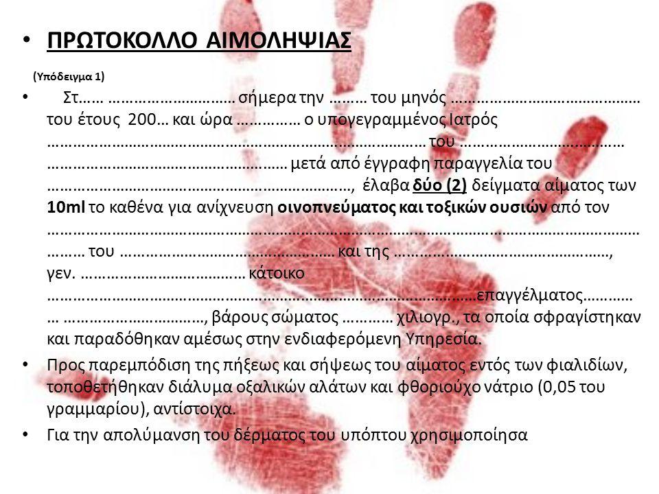 Αιμοληψία με σύριγγα μιας χρήσης Η μέθοδος αυτή χρησιμοποιείται κατά 90% των περιπτώσεων σε αρκετά νοσοκομεία για την λήψη αίματος σε σχέση με τις άλλες δύο μεθόδους επειδή το κόστος αγοράς αυτού του είδους της σύριγγας είναι φτηνό και η λήψη αίματος πιο εύκολη.