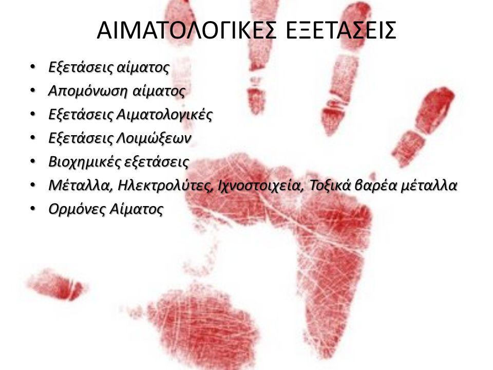 ΑΙΜΟΣΦΑΙΡΙΝΟΠΑΘΕΙΕΣ Ο όρος αιμοσφαιρινοπάθειες υπονοεί διαταραχή της αιμοσφαιρίνης.