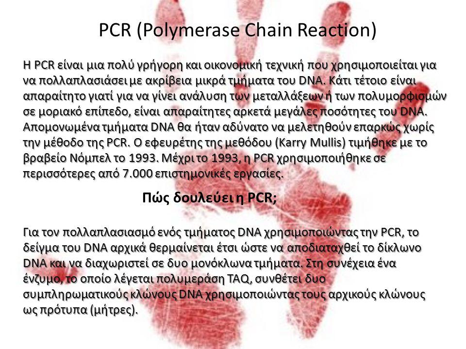 ΑΠΟΤΥΠΩΜΑ DNA Τώρα σχετικά με το αποτύπωμα DNA γενικά χρησιμοποιείται για τον προσδιορισμό της ταυτότητας ενός ατόμου, με τη χρήση τεχνικών ανάλυσης του DNA.Αποτύπωμα DNA μπορεί να θεωρηθεί οποιοδήποτε σημάδι παραμένει σε κάποιο σημείο και περιέχει DNA όπως τα υγρά του οργανισμού δηλαδή το σάλιο, οι τρίχες, αίμα, τα αποτυπώματα κλπ.