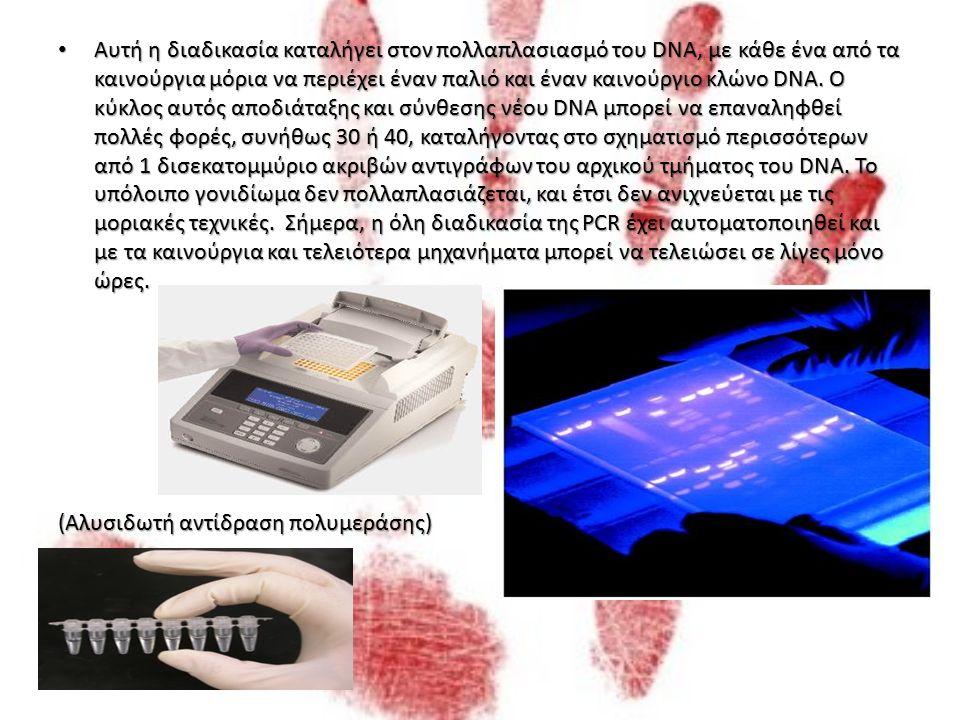 PCR (Polymerase Chain Reaction) Η PCR είναι μια πολύ γρήγορη και οικονομική τεχνική που χρησιμοποιείται για να πολλαπλασιάσει με ακρίβεια μικρά τμήματα του DNA.