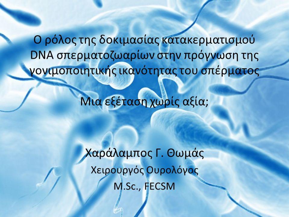 Ο ρόλος της δοκιμασίας κατακερματισμού DNA σπερματοζωαρίων στην πρόγνωση της γονιμοποιητικής ικανότητας του σπέρματος Μια εξέταση χωρίς αξία; Χαράλαμπος Γ.