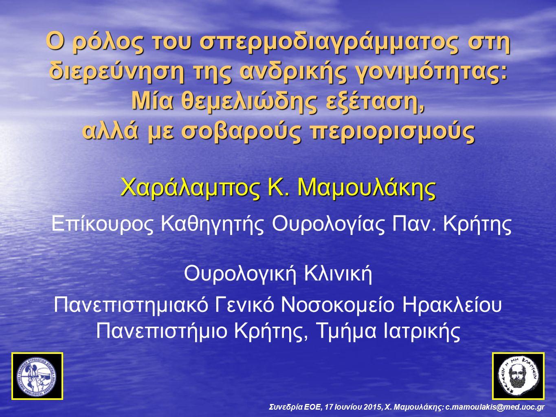 Συνεδρία ΕΟΕ, 17 Ιουνίου 2015, Χ.Μαμουλάκης: c.mamoulakis@med.uoc.gr Fertil Steril.