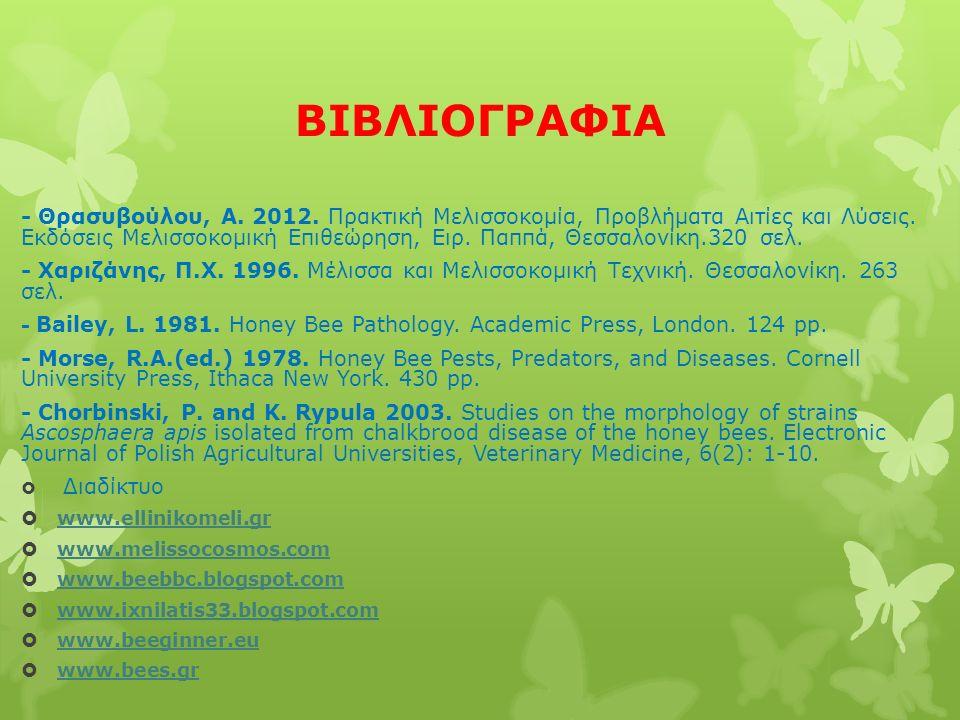 ΒΙΒΛΙΟΓΡΑΦΙΑ - Θρασυβούλου, Α. 2012. Πρακτική Μελισσοκομία, Προβλήματα Αιτίες και Λύσεις.