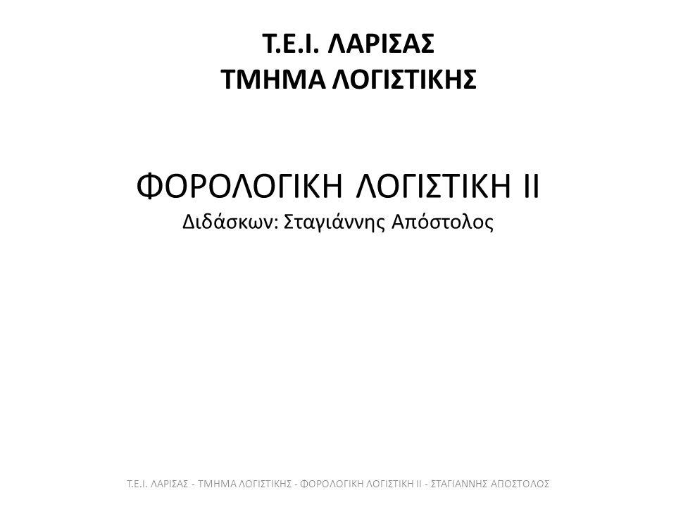ΦΟΡΟΛΟΓΙΚΗ ΛΟΓΙΣΤΙΚΗ ΙΙ Διδάσκων: Σταγιάννης Απόστολος Τ.Ε.Ι.