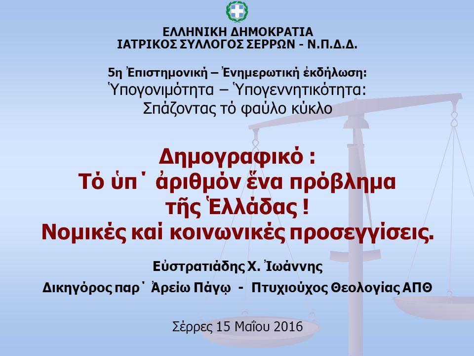 Ν.1329/1983 : γίνεται ριζική ἀναθεώρηση τοῦ Οἰκογενειακοῦ Δικαίου.