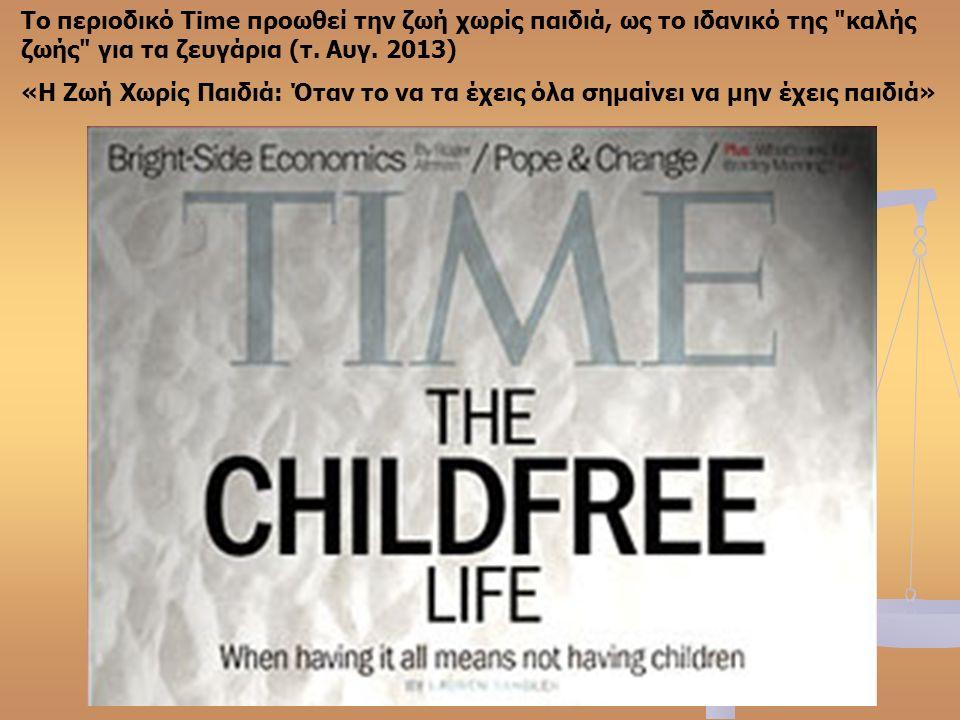 Το περιοδικό Time προωθεί την ζωή χωρίς παιδιά, ως το ιδανικό της καλής ζωής για τα ζευγάρια (τ.