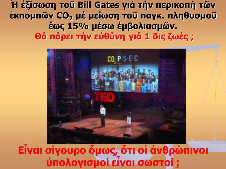 Ἡ ἐξίσωση τοῦ Bill Gates γιά τήν περικοπή τῶν ἐκπομπῶν CO 2 μέ μείωση τοῦ παγκ.