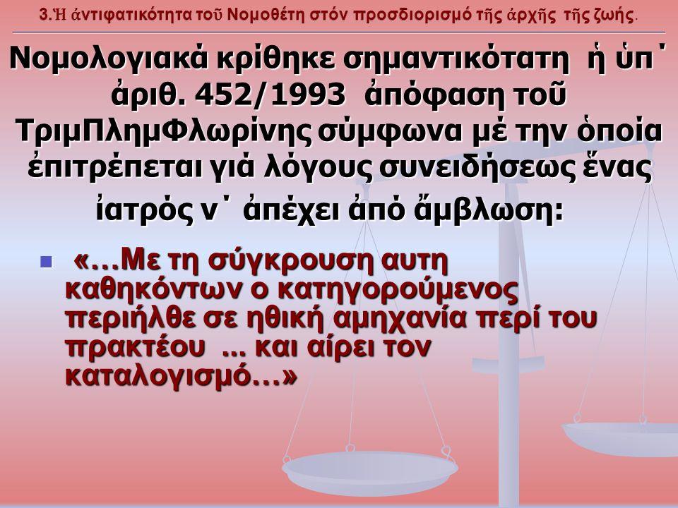 Νομολογιακά κρίθηκε σημαντικότατη ἡ ὑπ΄ ἀριθ.