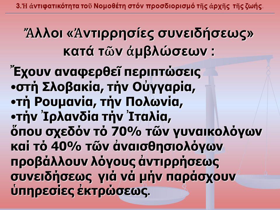Ἄ λλοι « Ἀ ντιρρησίες συνειδήσεως» κατά τ ῶ ν ἀ μβλώσεων : Ἔχουν αναφερθεῖ περιπτώσεις στή Σλοβακία, τήν Οὐγγαρία,στή Σλοβακία, τήν Οὐγγαρία, τή Ρουμανία, τήν Πολωνία,τή Ρουμανία, τήν Πολωνία, τήν Ἰρλανδία τήν Ἰταλία,τήν Ἰρλανδία τήν Ἰταλία, ὅπου σχεδόν τό 70% τῶν γυναικολόγων καί τό 40% τῶν ἀναισθησιολόγων προβάλλουν λόγους ἀντιρρήσεως συνειδήσεως γιά νά μήν παράσχουν ὑπηρεσίες ἐκτρώσεως.