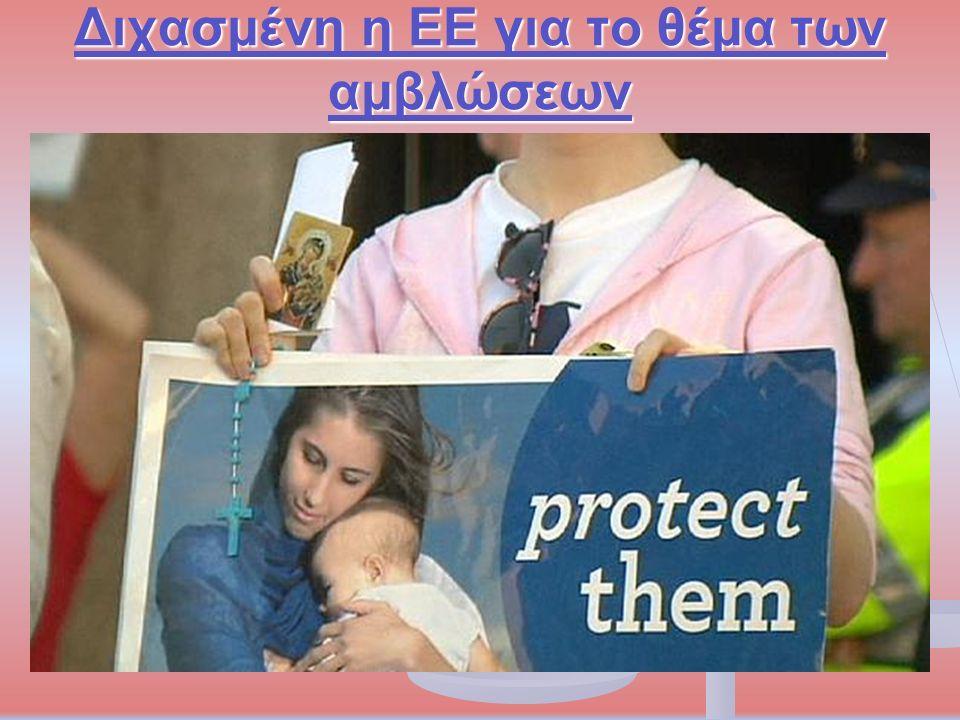 Διχασμένη η ΕΕ για το θέμα των αμβλώσεων Διχασμένη η ΕΕ για το θέμα των αμβλώσεων