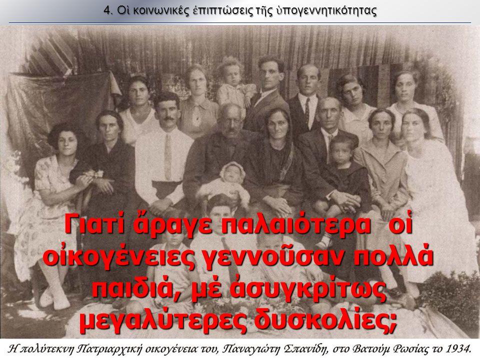 Γιατί ἄραγε παλαιότερα οἱ οἰκογένειες γεννοῦσαν πολλά παιδιά, μέ ἀσυγκρίτως μεγαλύτερες δυσκολίες; 4.