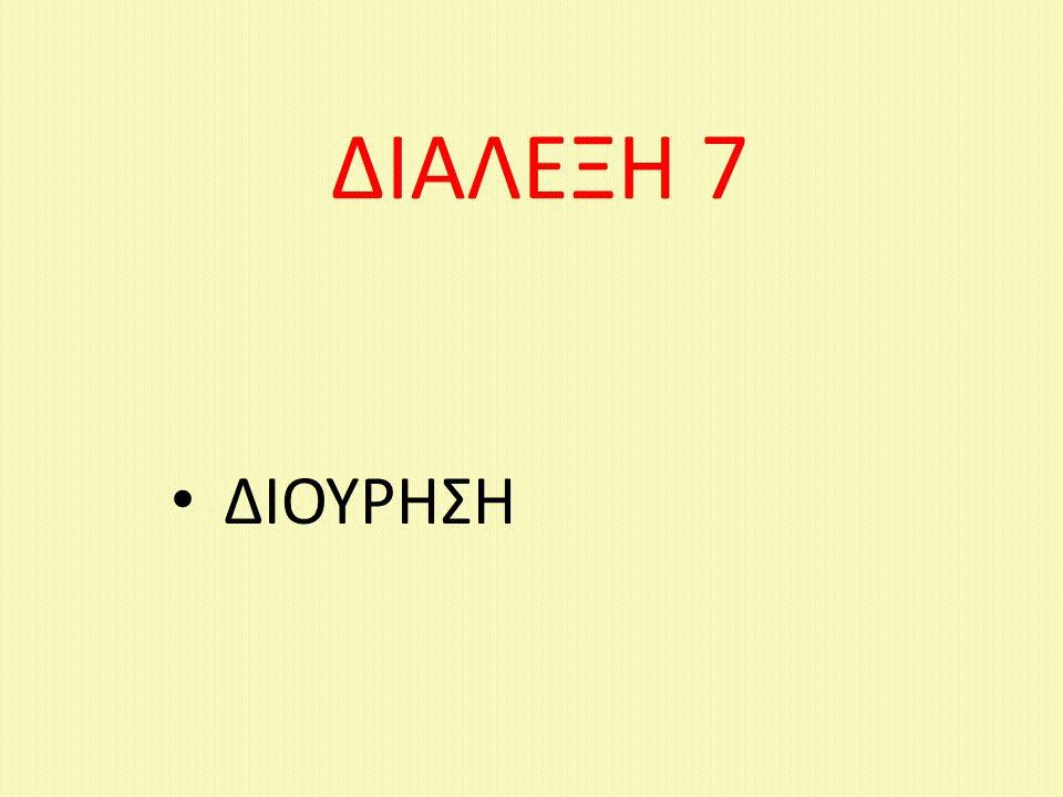 ΔΙΑΛΕΞΗ 7 ΔΙΟΥΡΗΣΗ