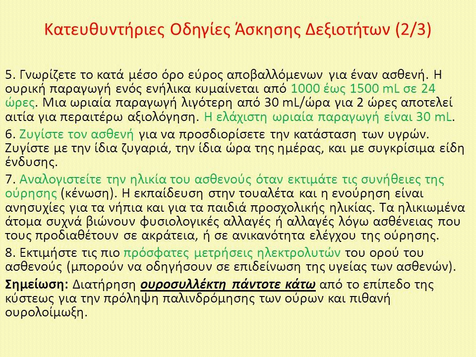 Κατευθυντήριες Οδηγίες Άσκησης Δεξιοτήτων (3/3) 9.