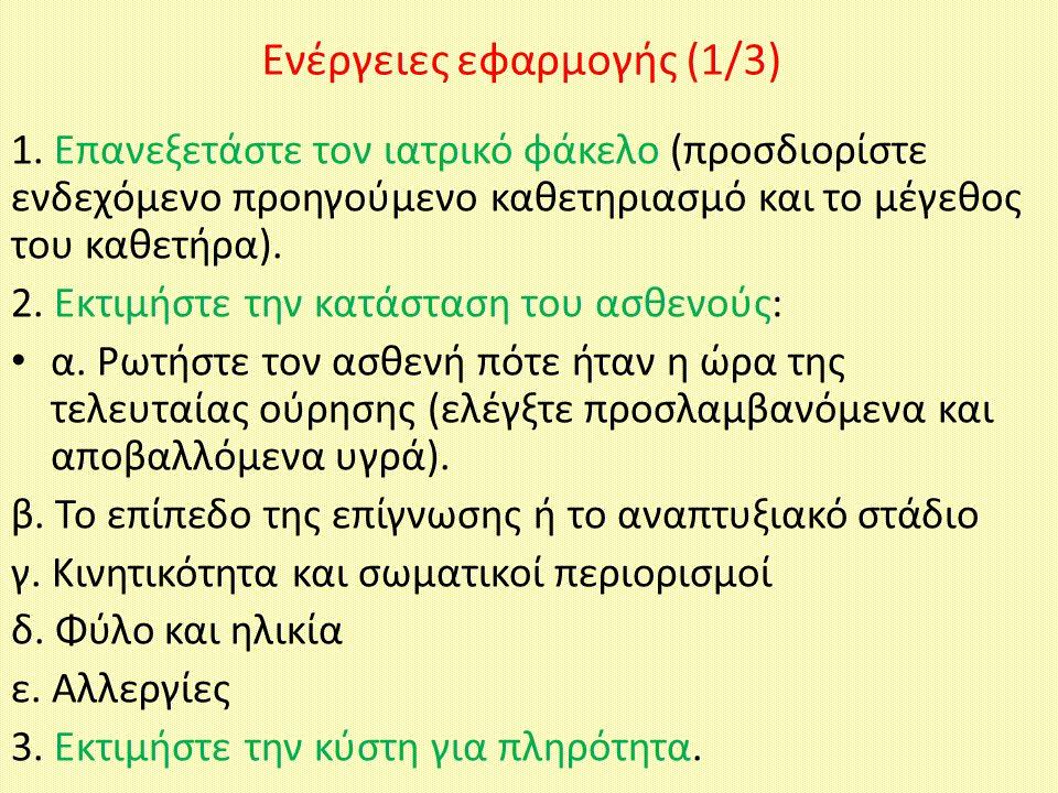 Ενέργειες εφαρμογής (2/3) 4.