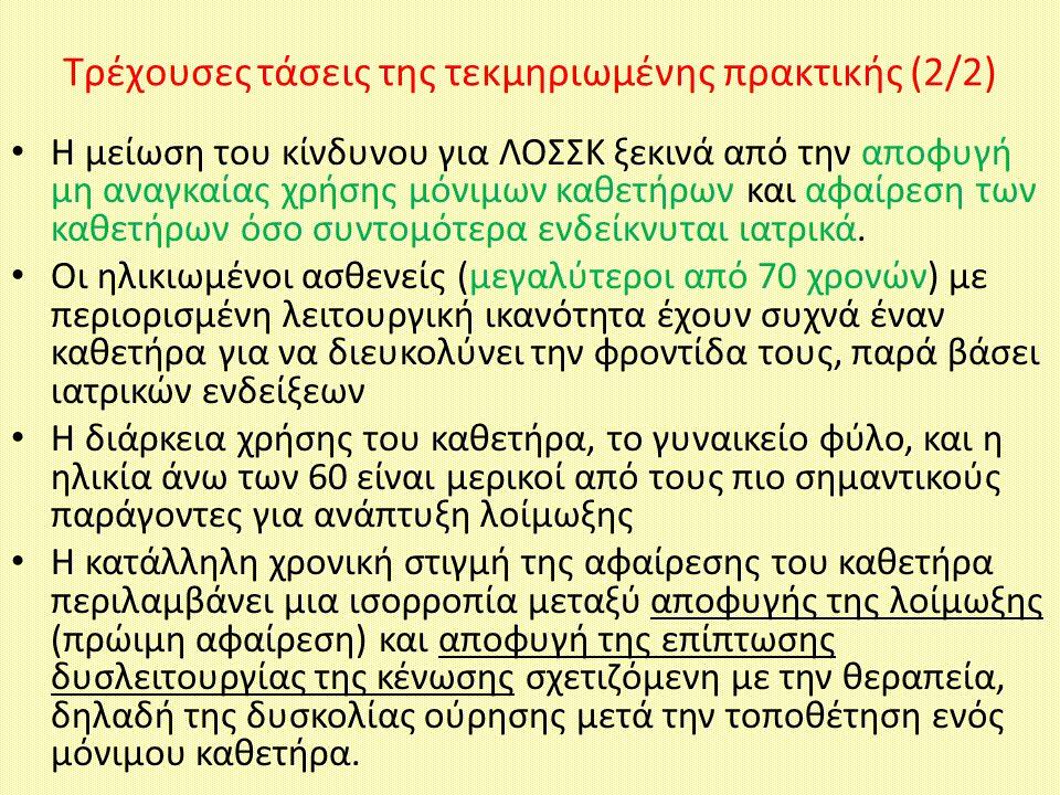 Τρέχουσες τάσεις της τεκμηριωμένης πρακτικής (2/2) Η μείωση του κίνδυνου για ΛΟΣΣΚ ξεκινά από την αποφυγή μη αναγκαίας χρήσης μόνιμων καθετήρων και αφ