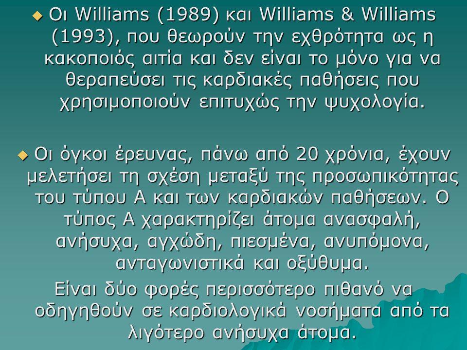  Οι Williams (1989) και Williams & Williams (1993), που θεωρούν την εχθρότητα ως η κακοποιός αιτία και δεν είναι το μόνο για να θεραπεύσει τις καρδιακές παθήσεις που χρησιμοποιούν επιτυχώς την ψυχολογία.