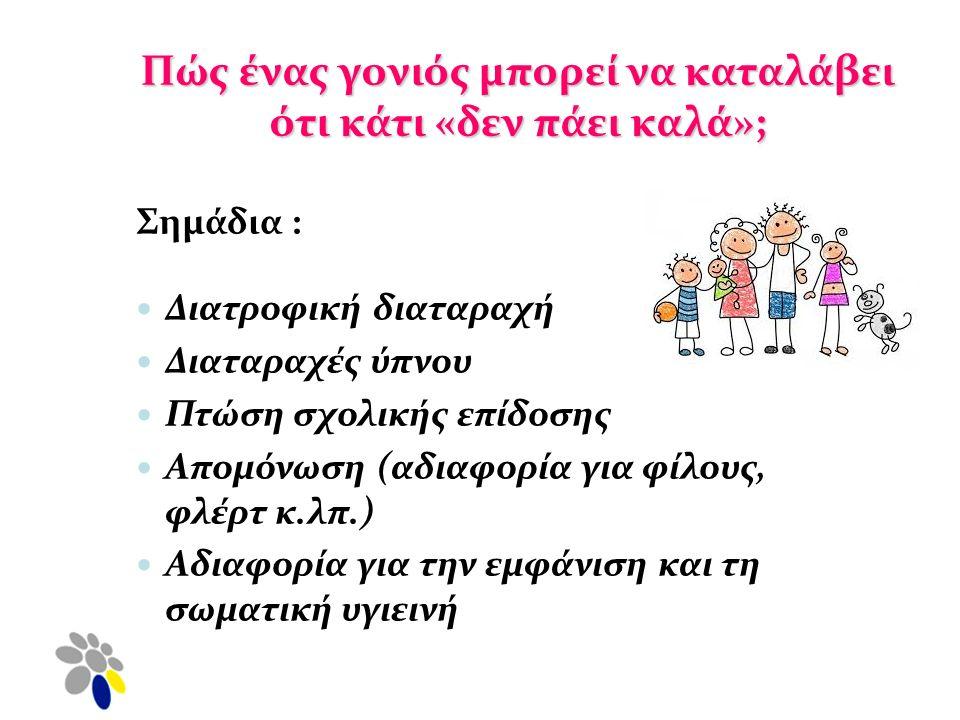 «Χρυσοί κανόνες» για γονείς Συναισθηματική κάλυψη – «άνευ όρων» αγάπη Όρια Παράδειγμα ζωής Ειλικρίνεια Σεβασμός της προσωπικότητας του παιδιού