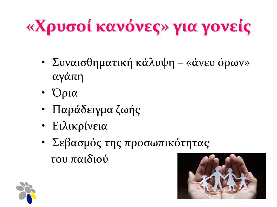 Εφηβεία: ηλικία- «κλειδί» για την πρόληψη Το άτομο αποκτά συνήθειες ζωής και γνώσεις για την υγείαΤο άτομο αποκτά συνήθειες ζωής και γνώσεις για την υγεία Σταδιακά αναλαμβάνει την ευθύνη της υγείας τουΣταδιακά αναλαμβάνει την ευθύνη της υγείας του Τα περισσότερα προβλήματα είναι αντιμετωπίσιμα ή προλήψιμαΤα περισσότερα προβλήματα είναι αντιμετωπίσιμα ή προλήψιμα