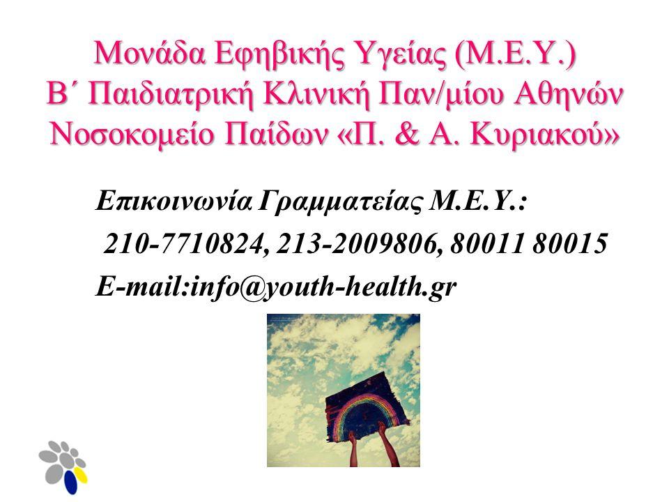 Μονάδα Εφηβικής Υγείας (Μ.Ε.Υ.) Β΄ Παιδιατρική Κλινική Παν/μίου Αθηνών Νοσοκομείο Παίδων «Π.