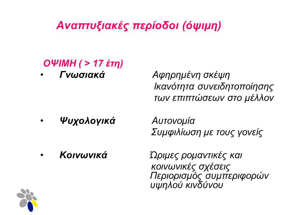Ψυχοκοινωνικοί στόχοι 1.Ανεξαρτησία 2.Θετική εικόνα εαυτού 3.Ταυτότητα (προσωπική συνέχεια επιλογών) 4.