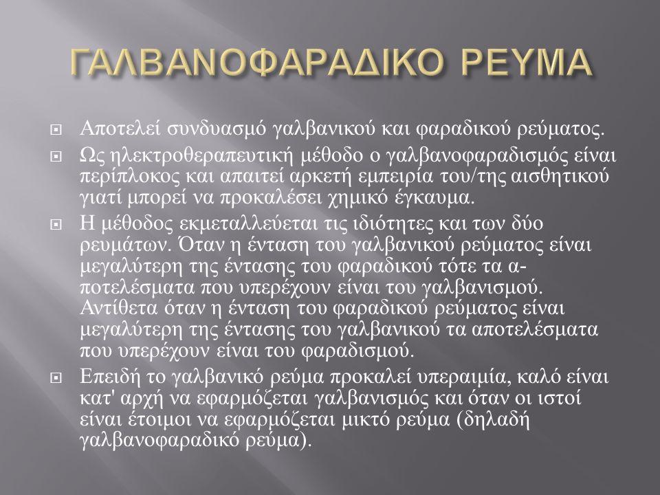  Αποτελεί συνδυασμό γαλβανικού και φαραδικού ρεύματος.  Ως ηλεκτροθεραπευτική μέθοδο ο γαλβανοφαραδισμός είναι περίπλοκος και α  παιτεί αρκετή εμπε