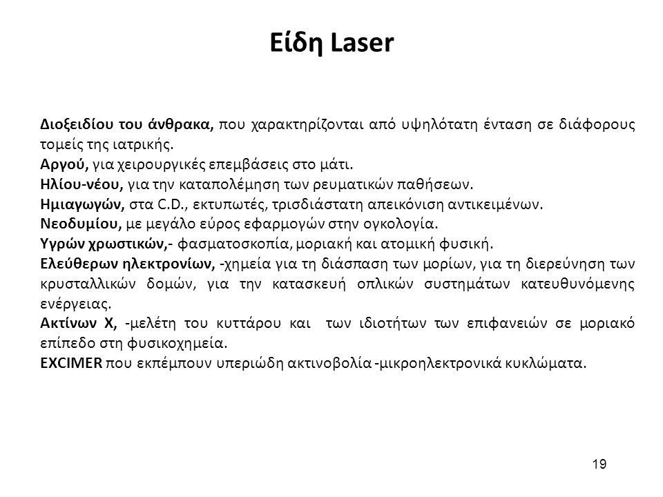19 Είδη Laser Διοξειδίου του άνθρακα, που χαρακτηρίζονται από υψηλότατη ένταση σε διάφορους τομείς της ιατρικής. Αργού, για χειρουργικές επεμβάσεις στ