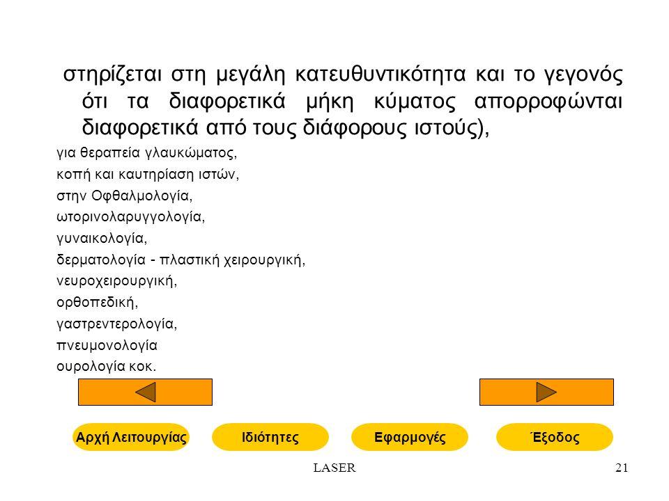 LASER21 Εφαρμογές 2 Ιστηρίζεται στη μεγάλη κατευθυντικότητα και το γεγονός ότι τα διαφορετικά μήκη κύματος απορροφώνται διαφορετικά από τους διάφορους