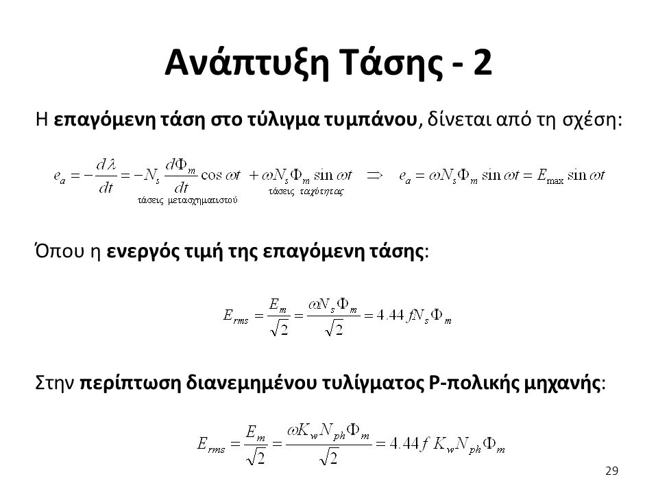 Ανάπτυξη Τάσης - 2 Η επαγόμενη τάση στο τύλιγμα τυμπάνου, δίνεται από τη σχέση: Όπου η ενεργός τιμή της επαγόμενη τάσης: Στην περίπτωση διανεμημένου τυλίγματος Ρ-πολικής μηχανής: 29
