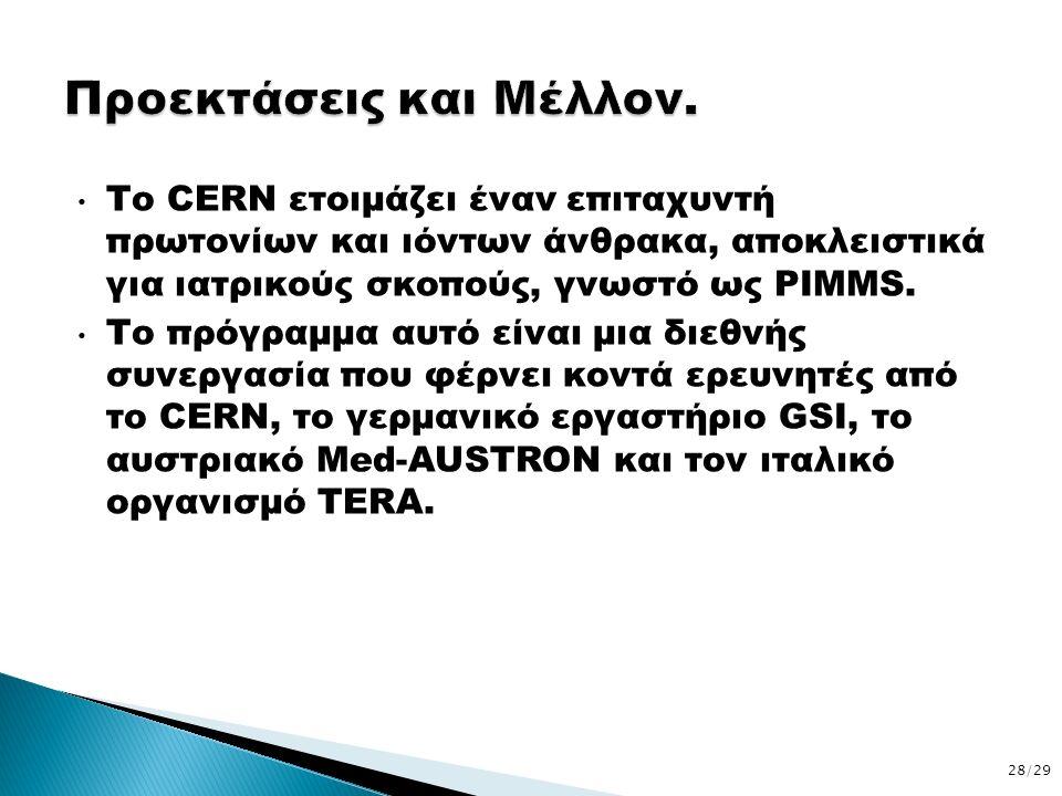 Το CERN ετοιμάζει έναν επιταχυντή πρωτονίων και ιόντων άνθρακα, αποκλειστικά για ιατρικούς σκοπούς, γνωστό ως PIMMS. Το πρόγραμμα αυτό είναι μια διεθν