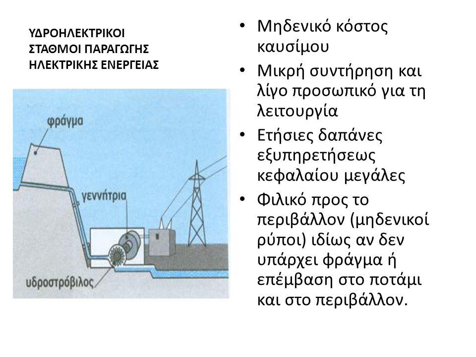 ΤΑΜΙΕΥΤΗΡΑΣ Ο ταμιευτήρας που δημιουργείται με την κατασκευή του φράγματος έχει ως σκοπό την αποθήκευση του νερού ώστε να χρησιμοποιηθεί κατά βούληση.