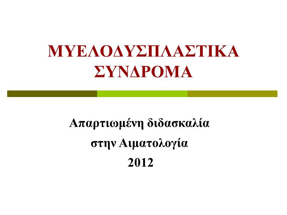 ΜΥΕΛΟΔΥΣΠΛΑΣΤΙΚΑ ΣΥΝΔΡΟΜΑ Απαρτιωμένη διδασκαλία στην Αιματολογία 2012