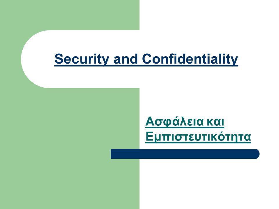 Security and Confidentiality Ασφάλεια και Εμπιστευτικότητα