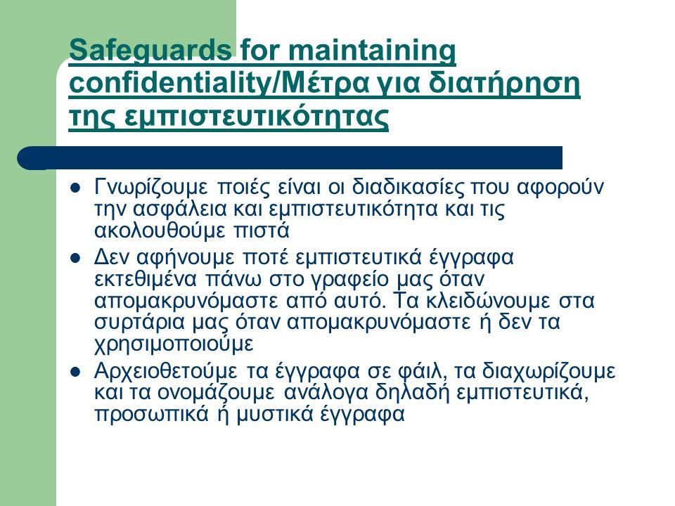 Safeguards for maintaining confidentiality/Μέτρα για διατήρηση της εμπιστευτικότητας Τοποθετούμε το γραφείο μας με τέτοιο τρόπο ώστε ένας επισκέπτης να μην μπορεί να διαβάσει κάποιο εμπιστευτικό έγγραφο το οποίο υπάρχει πχ στην οθόνη του υπολογιστή μας.