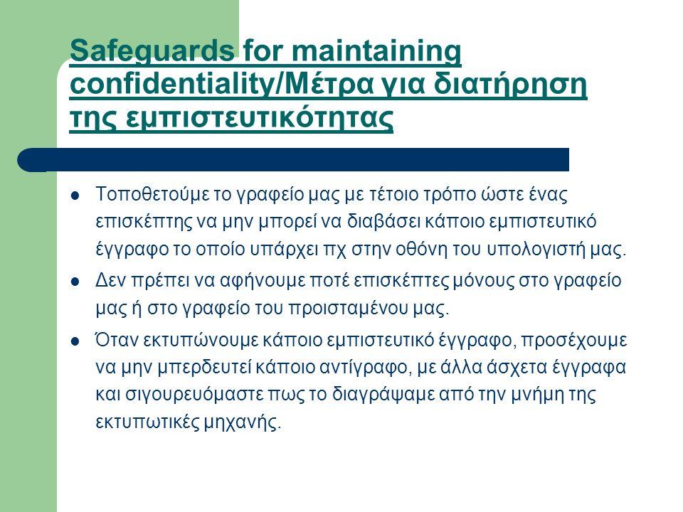 Safeguards for maintaining confidentiality/Μέτρα για διατήρηση της εμπιστευτικότητας Τοποθετούμε το γραφείο μας με τέτοιο τρόπο ώστε ένας επισκέπτης ν