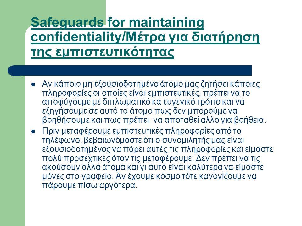 Safeguards for maintaining confidentiality/Μέτρα για διατήρηση της εμπιστευτικότητας Έγγραφα εμπιστευτικά ή μυστικά τα οποία δεν χρειαζόμαστε πλέον, δεν τα πετάμε στα σκουπίδια αλλά τα καταστρέφουμε με ειδικά μηχανήματα όπως οι χαρτοκοπτικές μηχανές.